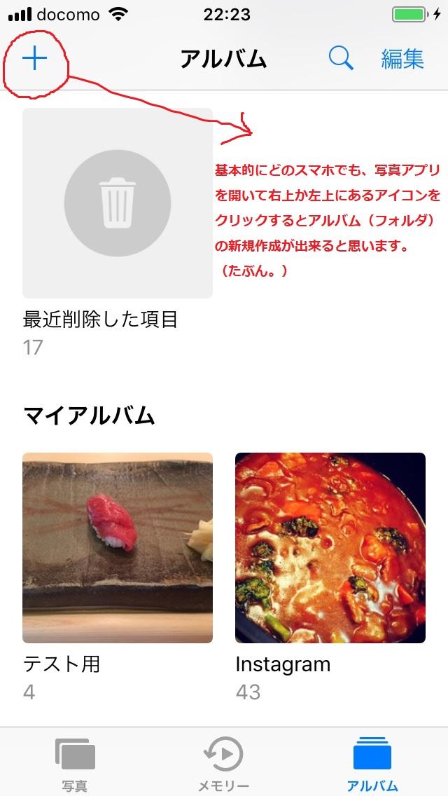 写真アプリのアルバム作成